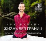 Аудиокнига Жизнь без границ