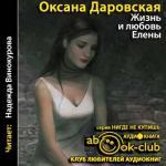 Аудиокнига Жизнь и любовь Елены
