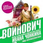 Аудиокнига Жизнь и необычайные приключения солдата Ивана Чонкина (3 книги)