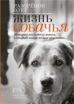 Аудиокнига Жизнь собачья