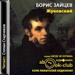 Аудиокнига Жуковский