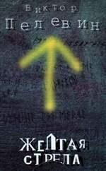 Аудиокнига Жёлтая стрела