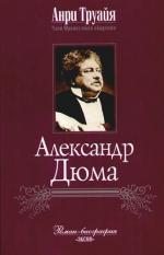 Аудиокнига ЖЗЛ. Александр Дюма