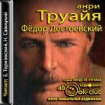 Аудиокнига ЖЗЛ. Фёдор Достоевский