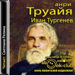 Аудиокнига ЖЗЛ. Иван Тургенев