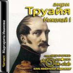 Аудиокнига ЖЗЛ. Николай I