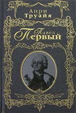 Аудиокнига ЖЗЛ. Павел I