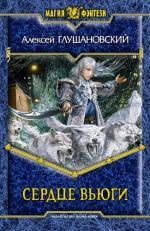 Аудиокнига Зимние сказки. Книга 1. Сердце вьюги