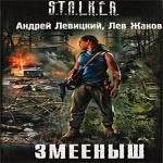 Аудиокнига S.T.A.L.K.E.R. Змееныш