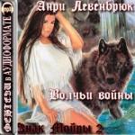 Аудиокнига Знак Мойры 2. Волчьи войны
