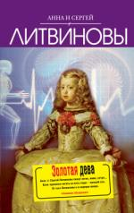 Аудиокнига Золотая дева
