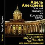 Аудиокнига Золотой скарабей