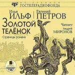 Аудиокнига Золотой телёнок. Избранные страницы (читает Андрей Миронов)