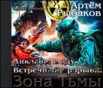 Аудиокнига Зона Тьмы. Книга 2. Анклавы в аду. Встречный прорыв