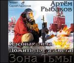 Аудиокнига Зона тьмы. Книга 3. Ядерная зима. Дожить до рассвета!
