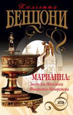 Аудиокнига Звезда для Наполеона. Марианна и неизвестный из Тосканы