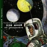 Аудиокнига Звездоплаватели. Книга 1. 220 дней на звездолёте
