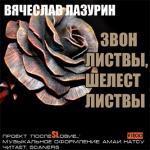 Аудиокнига Звон листвы, шелест листвы