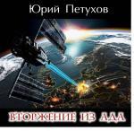 Аудиокнига Звёздная месть. Книга 4. Вторжение из ада