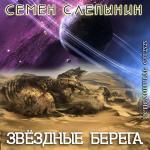 Аудиокнига Звёздные берега