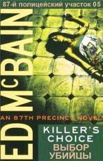 Аудиокнига 87-й полицейский участок. Книга 5. Выбор убийцы