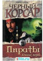 Аудиокнига Антильские пираты. Книга 1. Черный корсар