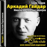 Аудиокнига Аркадий Гайдар. Мишень для газетных киллеров
