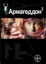 Аудиокнига Армагеддон. Книга 2. Зона 51