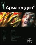 Аудиокнига Армагеддон. Книга 3. Подземелья Смерти