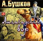 Аудиокнига Ашхабадский вор