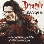 Аудиокнига Балканы. Дракула