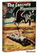 Аудиокнига Бетонный фламинго