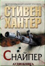 Аудиокнига Боб Свэггер. Книга 1. Снайпер