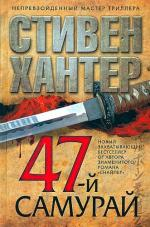 Аудиокнига Боб Свэггер. Книга 4. 47-й самурай