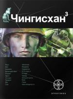 Аудиокнига Чингисхан. Книга 3. Солдаты неудачи