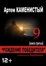 Аудиокнига Девятый. Книга 3. Рождение Победителя