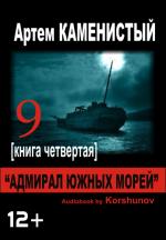 Аудиокнига Девятый 4. Адмирал Южных Морей