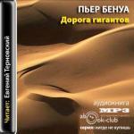 Аудиокнига Дорога гигантов