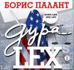 Аудиокнига Дура LEX. Книга 2