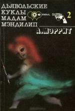 Аудиокнига Дьявольские куклы мадам Мэндилип