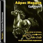 Аудиокнига Единорог