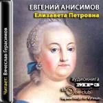 Аудиокнига Елизавета Петровна