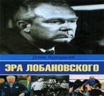 Аудиокнига Эра Лобановского