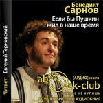 Аудиокнига Если бы Пушкин жил в наше время