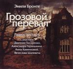 Аудиокнига Грозовой Перевал. Аудиоспектакль