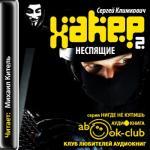 Аудиокнига Хакер. Книга  2. Неспящие