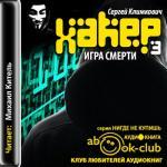 Аудиокнига Хакер. Книга 3. Игра смерти