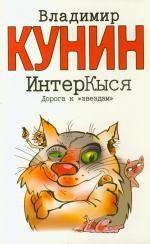 "Аудиокнига ИнтерКыся. Дорога к ""звездам"""