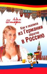 Аудиокнига Как я свалила из Германии обратно в Россию