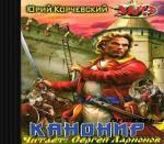 Аудиокнига Канонир. Пушкарь - 4